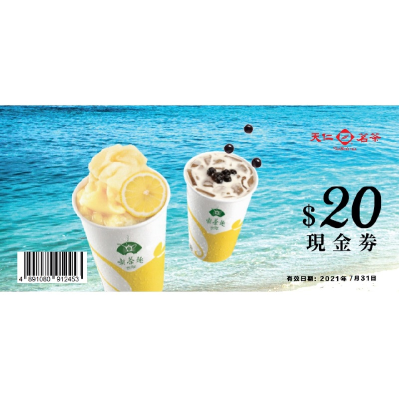 Tenren Tea Voucher $20 1pc