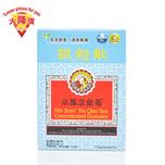 Nin Jiom Yin Qiao San Concentrated Granules 4bags