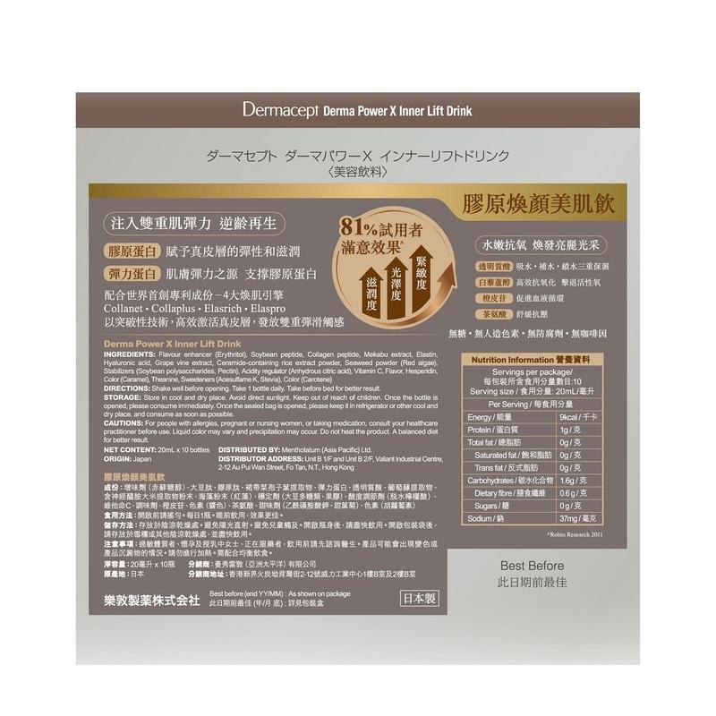 Dermacept(ZO) Derma Power X Inner Lift Drink 20mL x 10 bottles