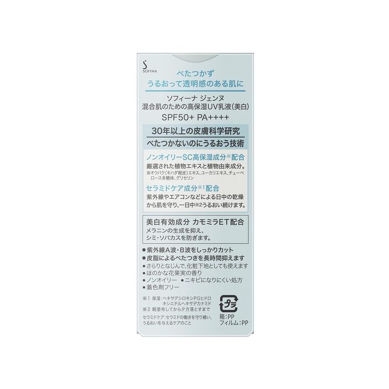 SOFINA jenne whitening UV cut emulsion SPF50