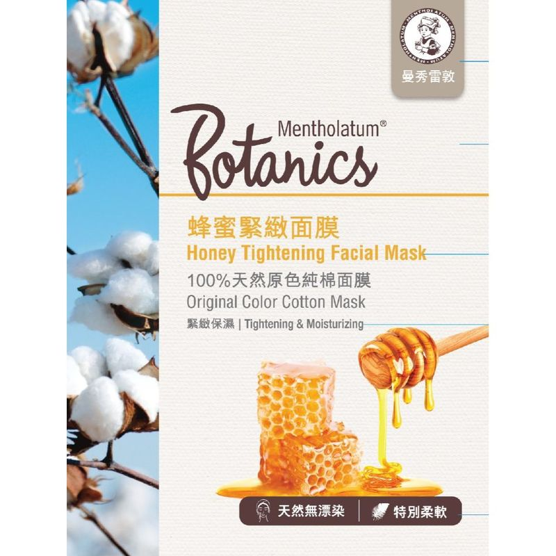 Botanics Cotton Mask Honey Tightening