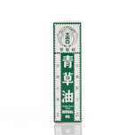 Double Prawn Brand Herbal Oil 28mL