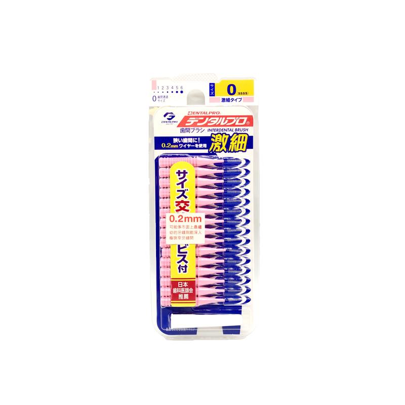 Dental Pro Interdental Brush #0 (ssss) 15pcs