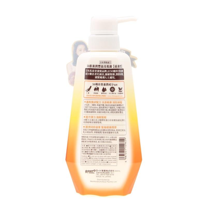 50 Megumi Moist Shampoo 400mL