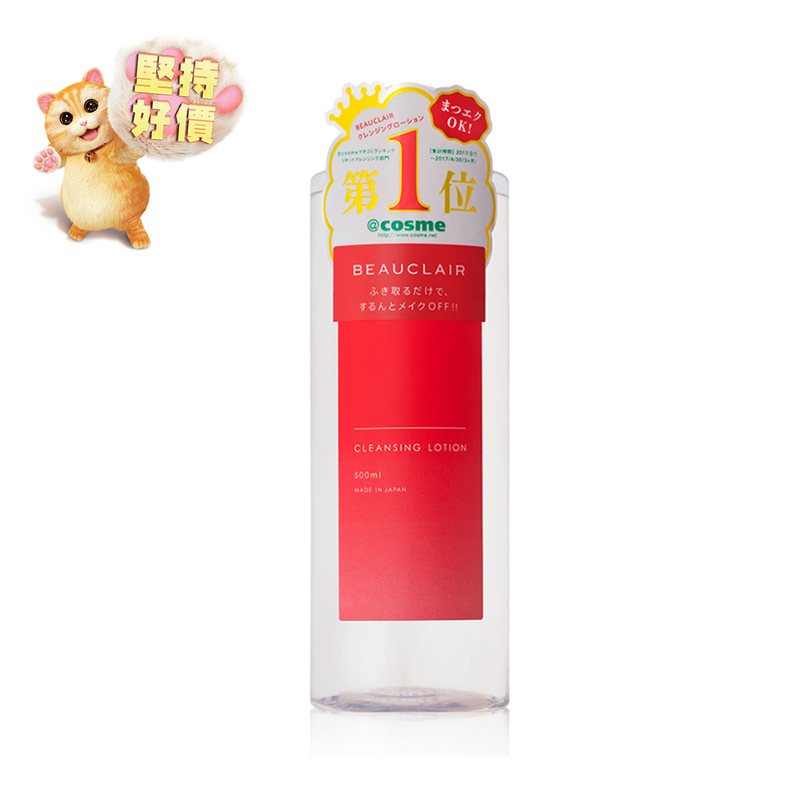 Beauclair Cleansing Lotion 500mL