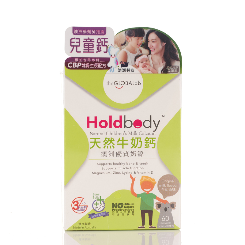 Holdbody Natural Children's Milk Calcium 60pcs