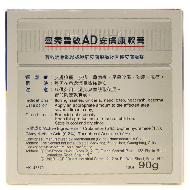 Mentholatum AD Cream 90g