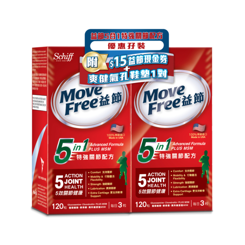Move Free 5-in-1 Advanced Plus MSM 120s x2