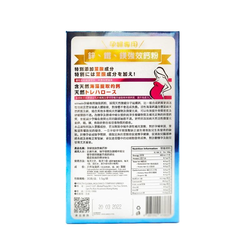 WINWIN Pregnant Calcium 30pcs