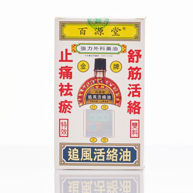 Kwan Tung Pak Yuen Tong Huo Luo Medicated Oil 40mL