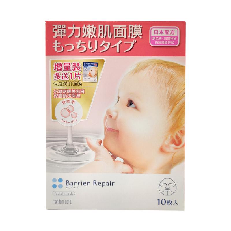 Barrier Repair Facial Mask Collagen 10pcs + HA Mask 1pc