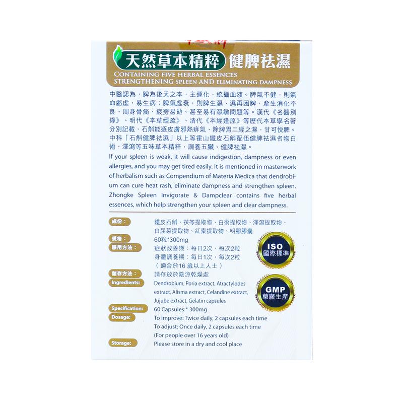 Zhongke Spleen Invigorte&Damp Clear 300mg 60 Capsules