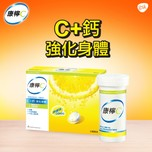 Calvive Lemon Vitamin C + Calcium Tablet 30pcs