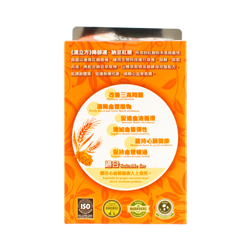 Han's Classic Natto-Red Yeast-Complex 60 capsules
