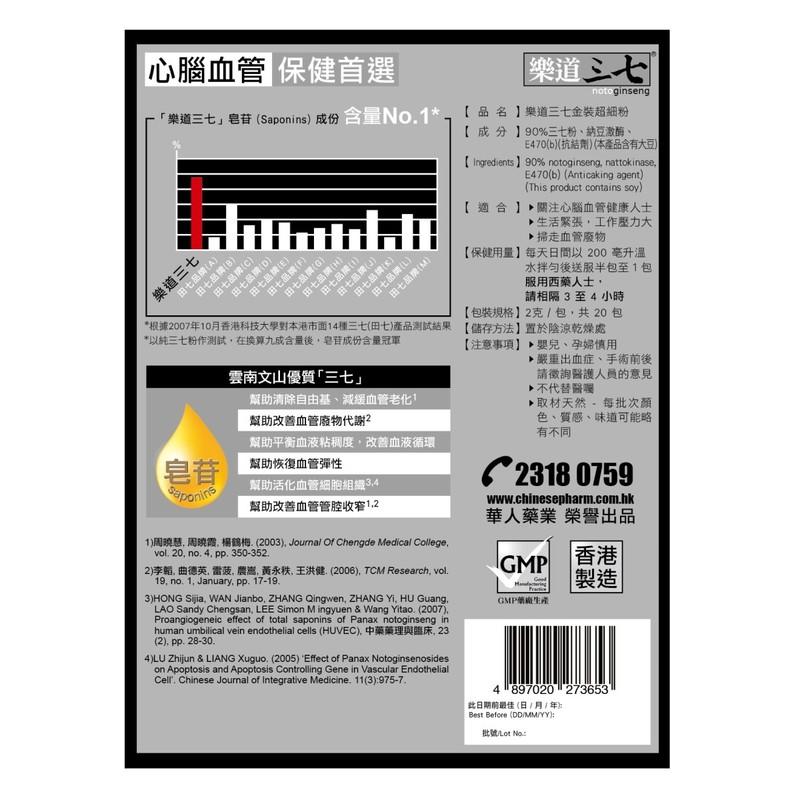 Noto Premium Sachets 2gx20bags