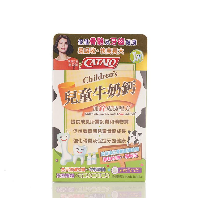 Catalo Children's Milk Calcium 50pcs