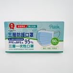 PASION 3-Ply Disposable Face Mask 50pcs