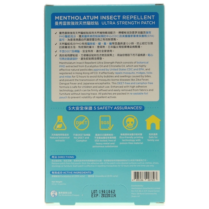Mentholatum Insect Repellent Patch 12pcs