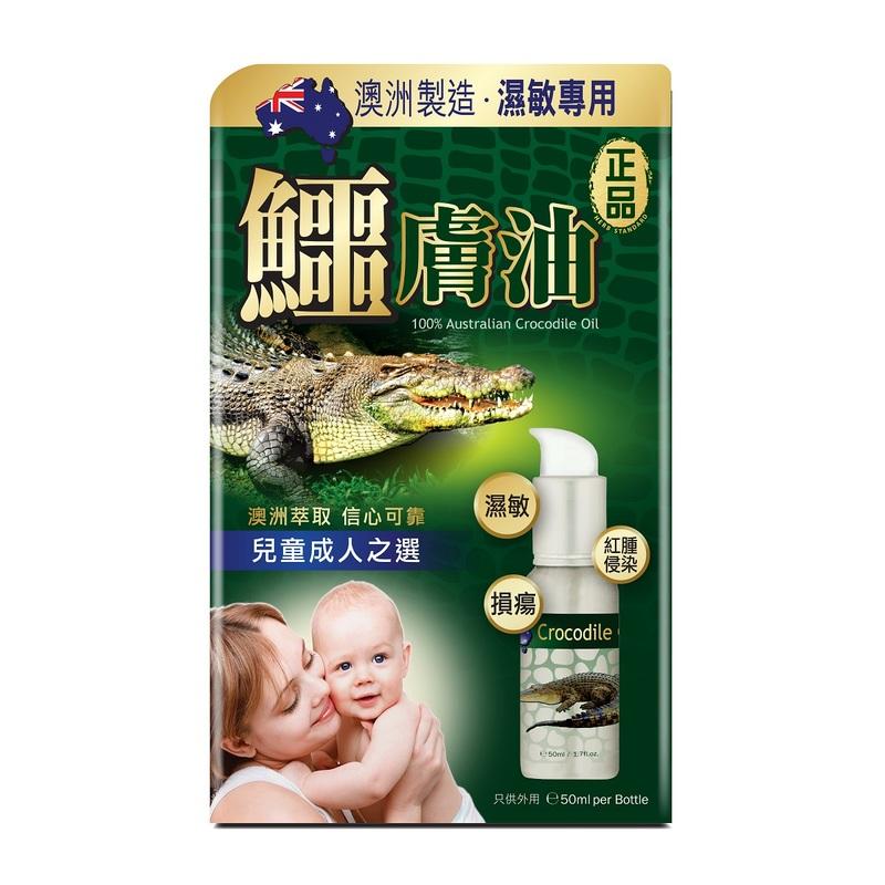 Herb Standard Crocodile Oil 50mL