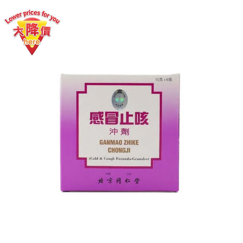 Tong Ren Tang Ganmao Zhike Chongji 12g X 6 bags