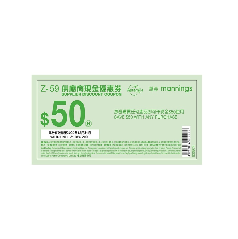 Mannings $50 Coupon 1pc (Aptamil)-V