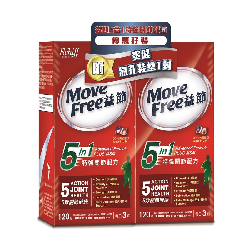 Move Free 5-in-1 Advanced Plus MSM 120s X 2 Bottles
