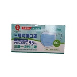 Pasion 3-Ply Disposable Face Mask 50pcs(Individual package)(PFE & BFE ≥ 95%)