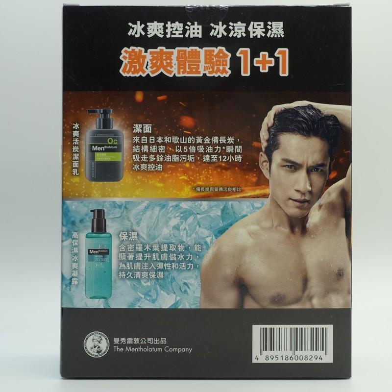 Mentholatum Men Icy Aqua Pack