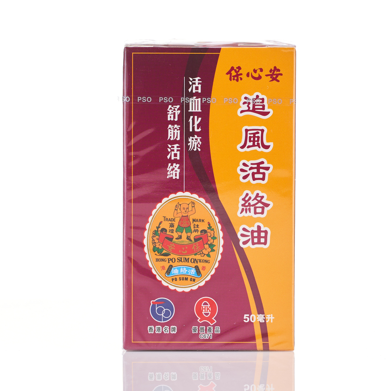Po Sum On Huo Luo Oil 50mL