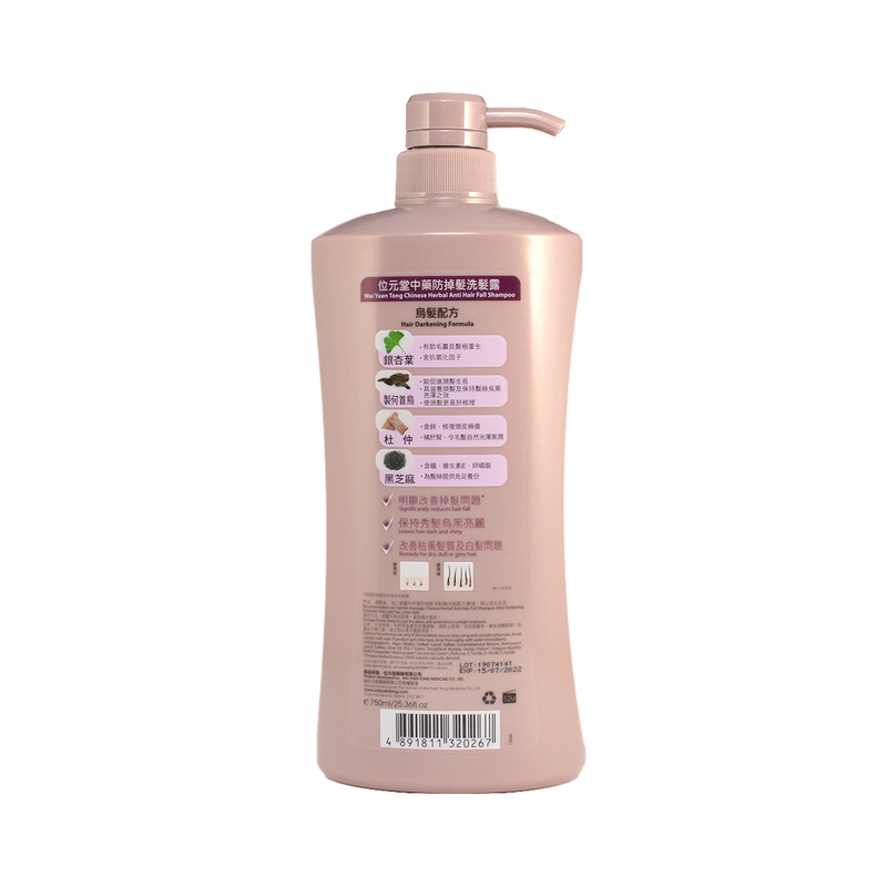 Wai Yuen Tong Anti Hairfall Darkening Shampoo 750mL