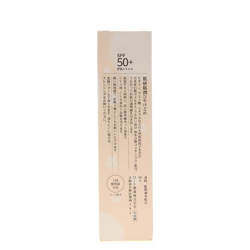 Hada Labo Kouji UV Base Cream 30g