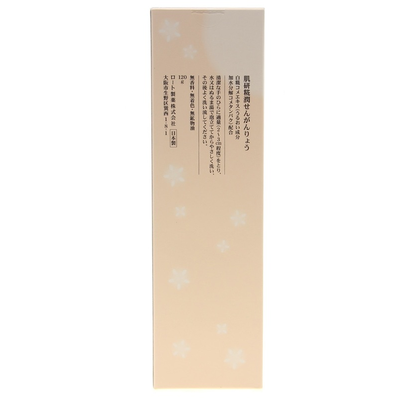 Hada Kouji Cleansing Foam 120g