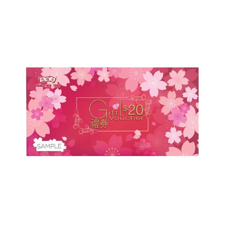 Hung Fook Tong $20 Coupon -F