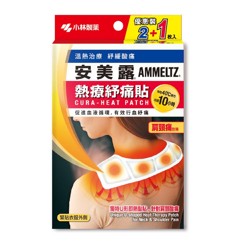 Kobayashi Ammeltz Cura Heat Patch 2+1pc