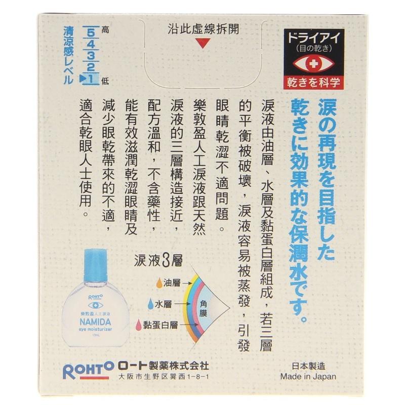Rohto Namida Eye Moisturier 13mL