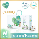 Pampers Pure Tape MD 44pcs