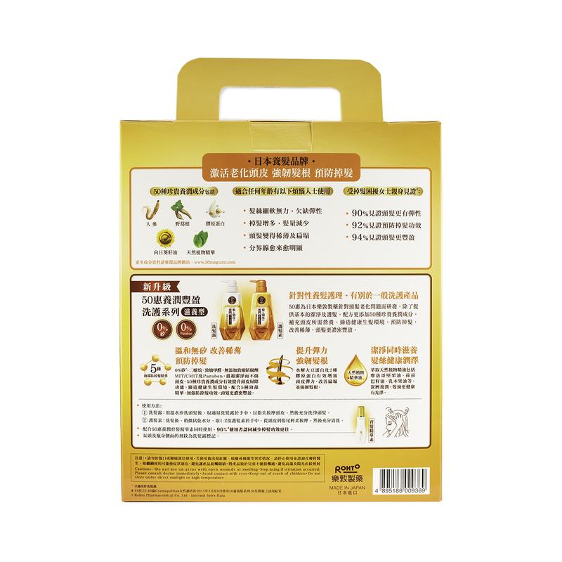 50 Megumi Moist Shampoo&Conditioner Pack