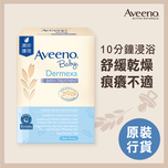 Aveeno Dermexa Bath Treatment 21g x5