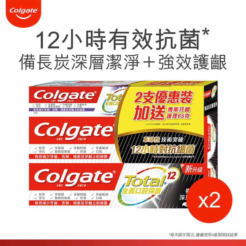 Colgate Total Charcoal Deep Cleansing 2pcs+Gift 1pack