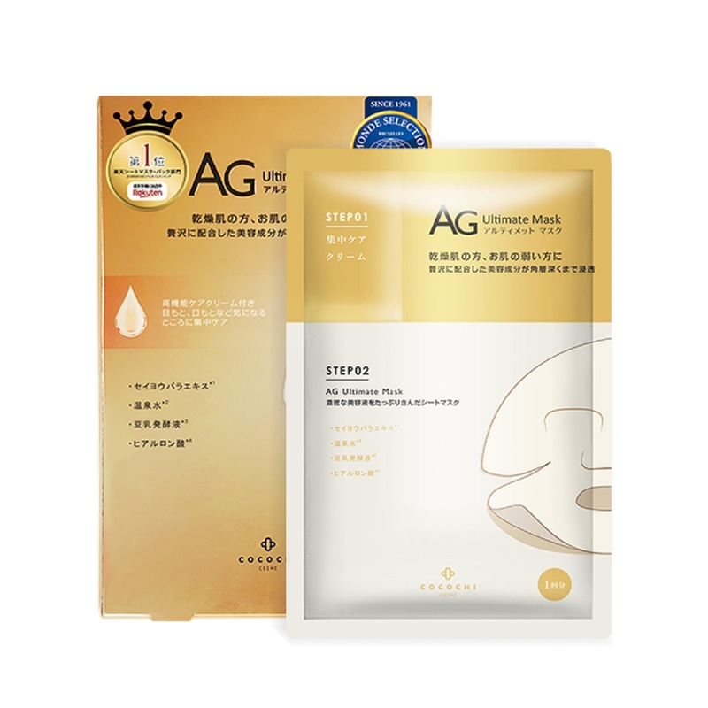 Cocochi Cosme AG Facial Essence Mask 5pc