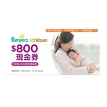 Pampers $800 Coupon Booklet