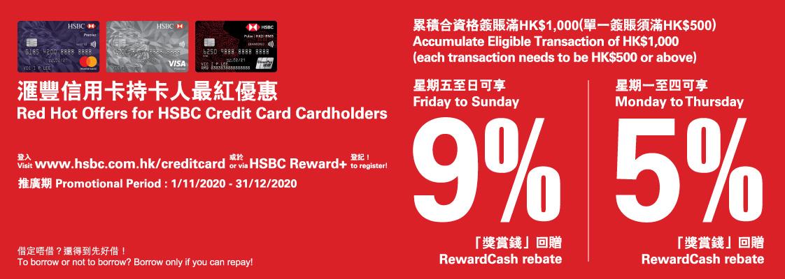HSBC-ebanner-1122x400-Nov20-OL_CS6_1102.jpg