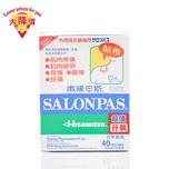 Salonpas Advanced Formula 40pcs X 2 boxes
