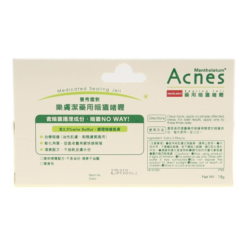 Mentholatum Medicated Sealing Jelly 18g