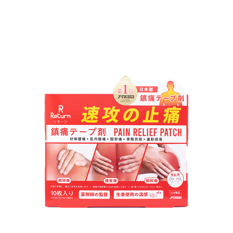 Return Pain Relief Patch 10pcs