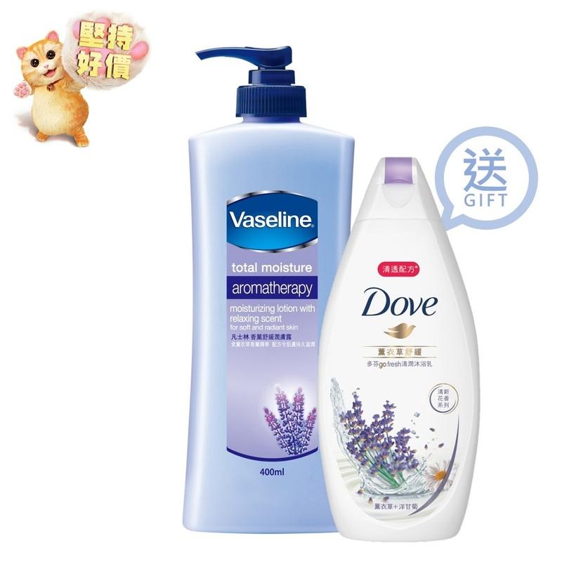 Vaseline Aromatherapy 400ml + Dove Lavender 200g