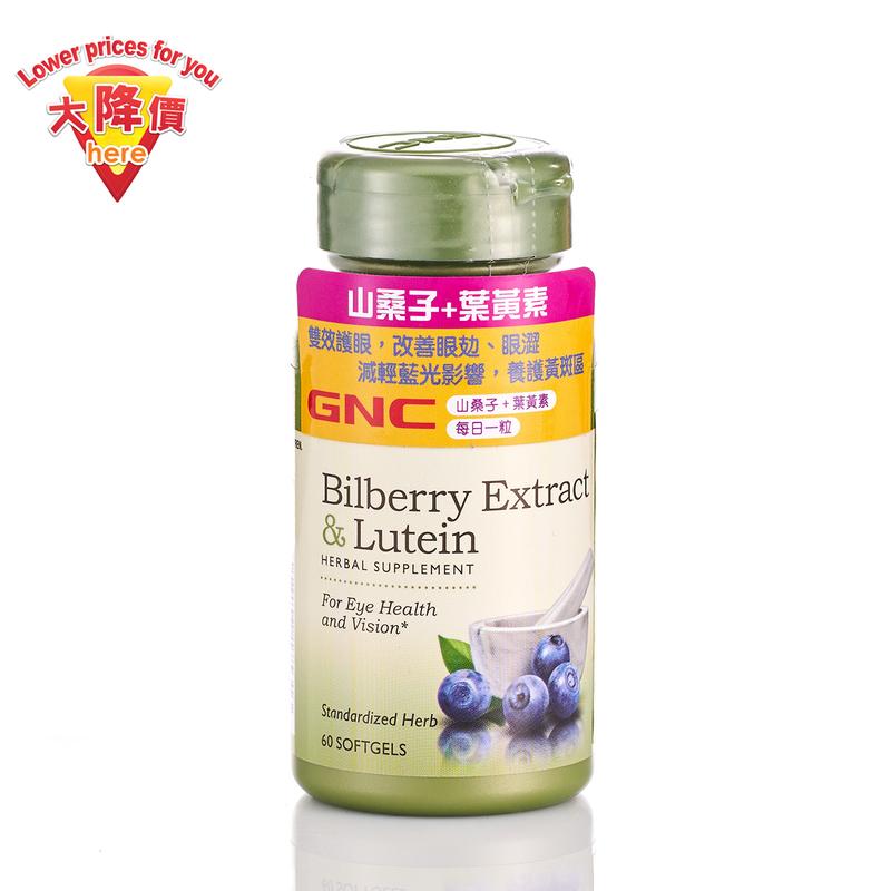 GNC Bilberry Plus Lutein 60pcs