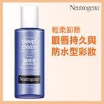 Neutrogena露得清深層眼唇卸妝液 112毫升