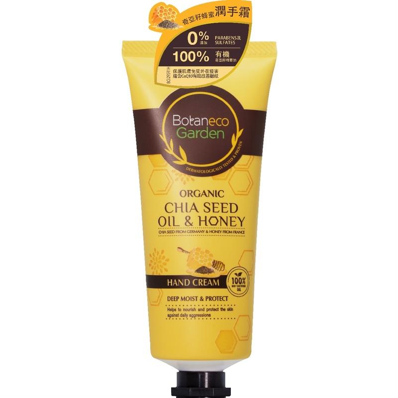 Botaneco Garden Chia Seed & Honey Deep Moist & Protect Hand Cream 60g