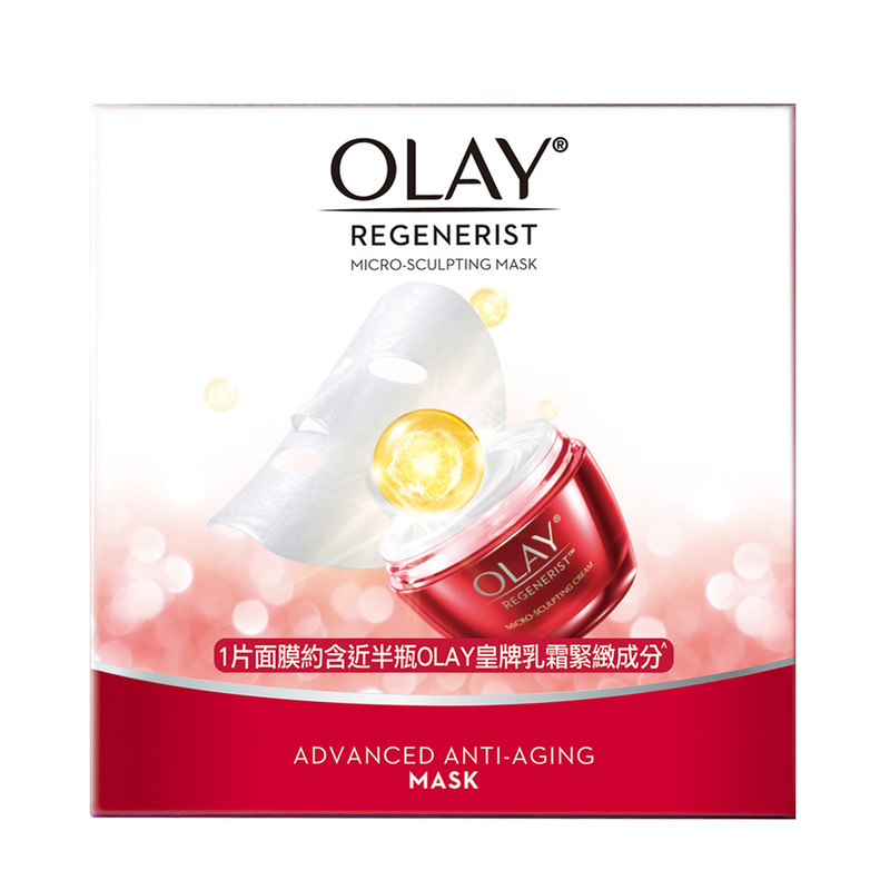 Olay Regenerist Micro-Sculpting Mask 5pcs